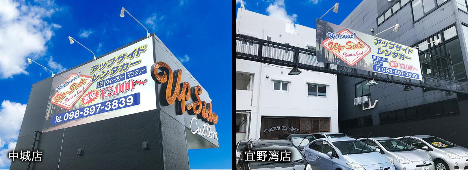 中城村と宜野湾にあるアップサイドレンタカー