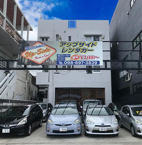アップサイド宜野湾店